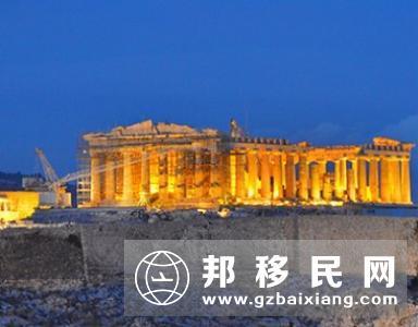 希腊黄金签证性价比傲视全球