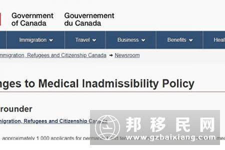 重磅消息!加拿大移民体检放宽 将不再拒绝残疾人