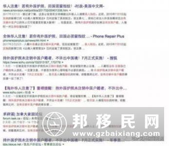 海外华人户口注销易恢复难 无户口难办退休金